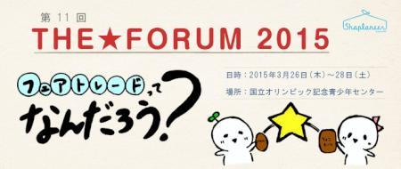 theforum2015.jpg