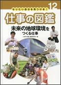 sigotozukan.JPG