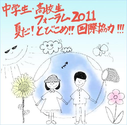 youth2011.jpg