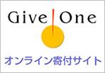 オンライン寄付サイト Give One