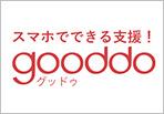 スマホでできる支援gooddo