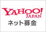 Yahoo! JAPANネット募金