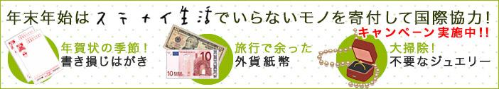 2016年冬のステナイ生活キャンペーン
