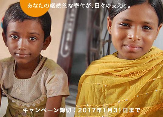 マンスリーサポーター入会キャンペーン