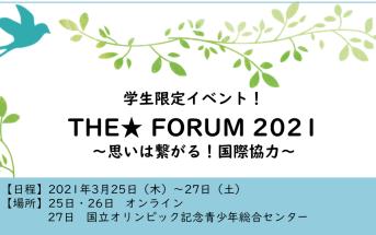 theforum2021_banner