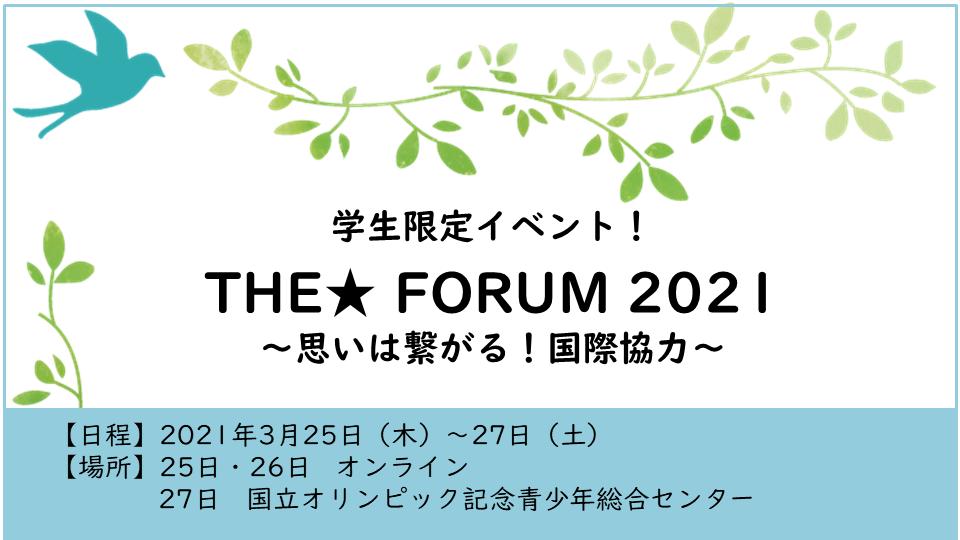 theforum_youth21010802