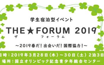 学生のための宿泊型イベント「The☆Forum 2019」