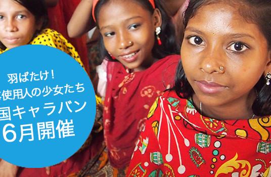 全国キャラバン2017開催「児童労働削減 – 羽ばたけ!家事使用人として働く少女たち」(開催終了)