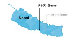 ネパール  チトワン郡