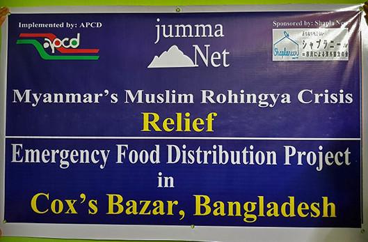 3団体協働で食料配給支援を実施
