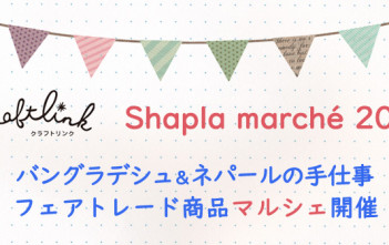 shaplamarche_banner