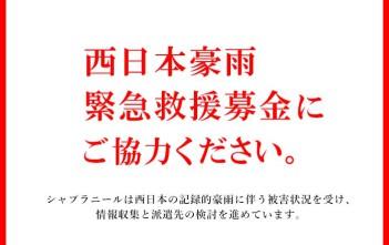 西日本豪雨緊急救援募金のお願い