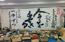 箭田分館に広げられた支援物資。高校生から贈られた書が飾られていました