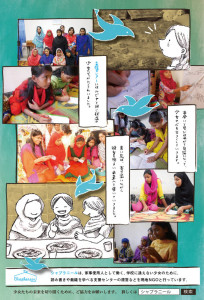 バングラデシュの、ある女の子のおはなし