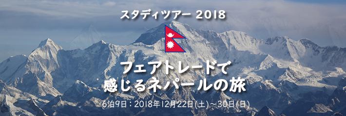 ネパールスタディツアー2017