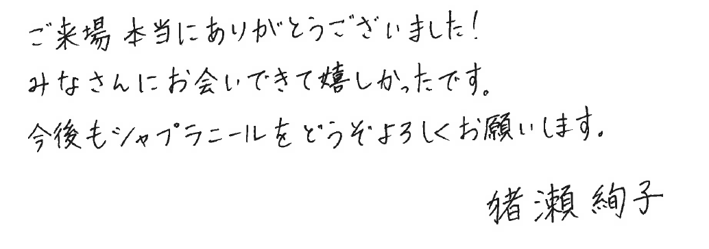jikihitsu