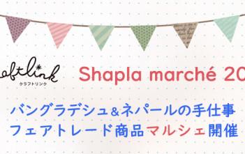 shaplamarche_banner19