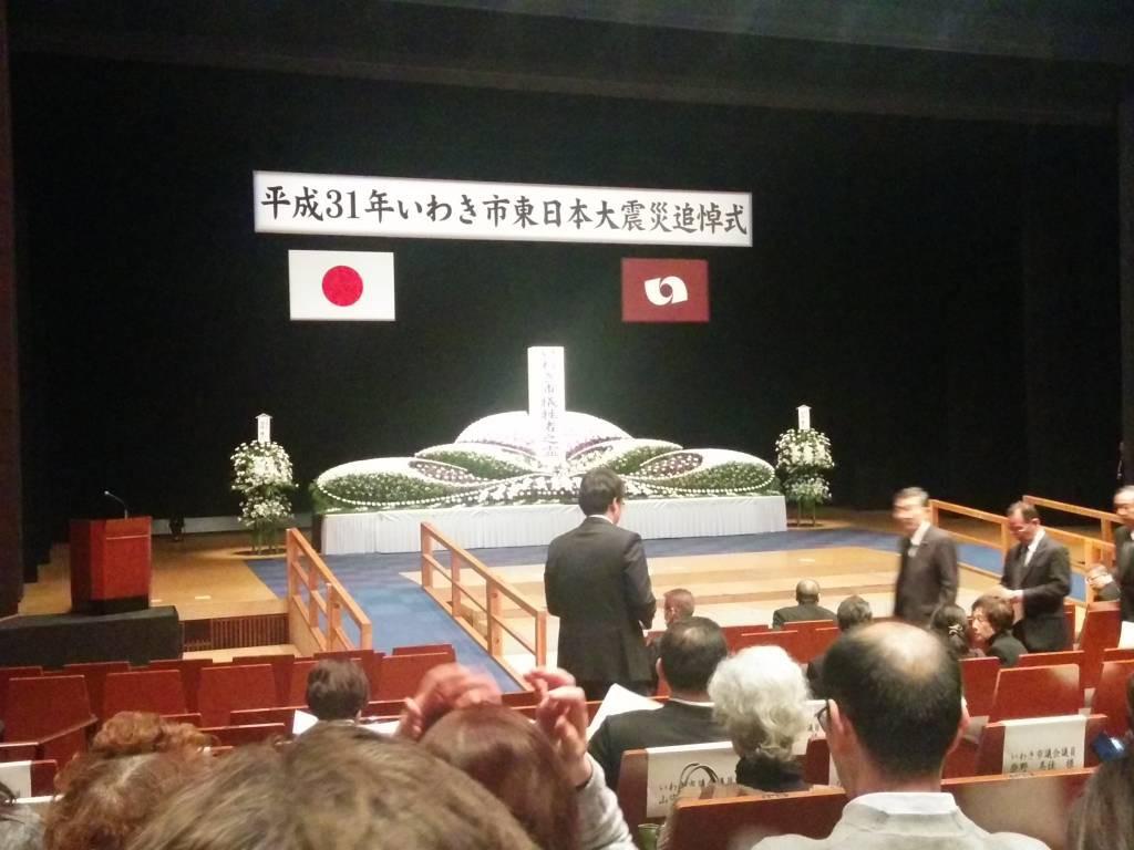 いわきアリオスで開催された追悼式典