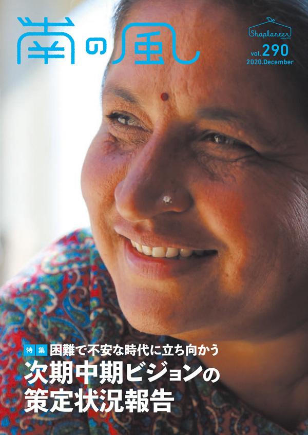 minaminokaze_vol.287_cover