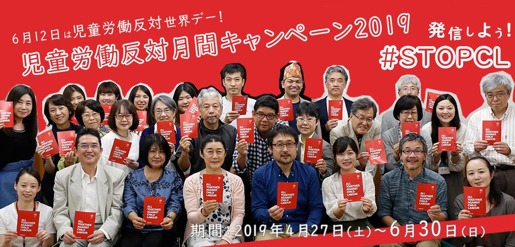シャプラニール児童労働反対月間キャンペーン2019