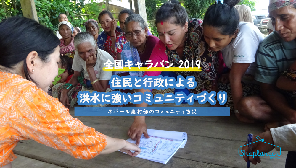 ネパール農村部の住民と防災地図で危険な地域を確認する。左はネパール事務所長の勝井裕美。