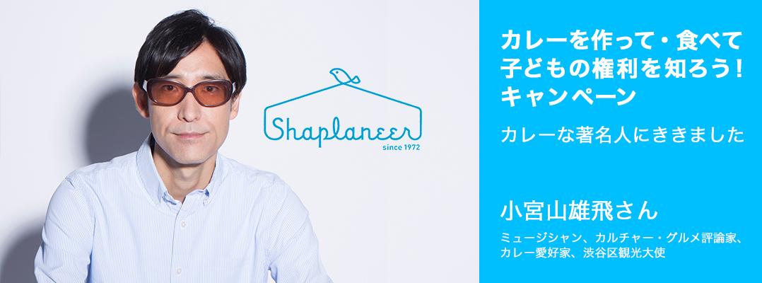 「カレーな著名人にききました」小宮山雄飛さんインタビュー