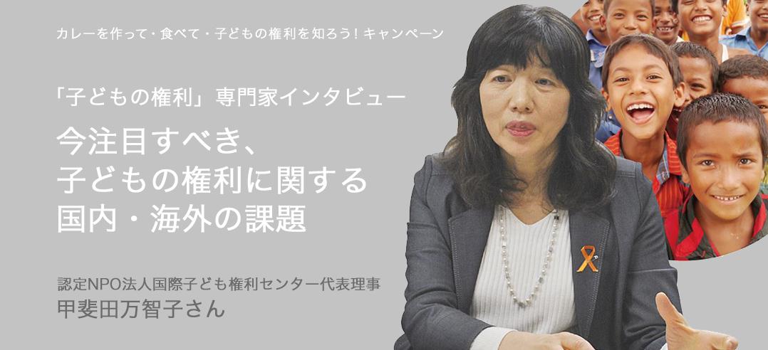 専門家によるインタビュー「子どもの権利に関する国内・海外の課題」