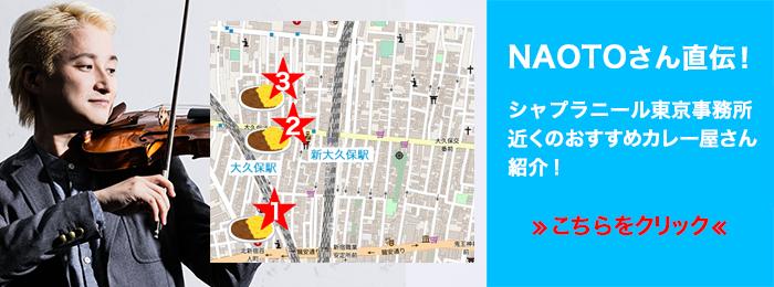 NAOTOさん直伝!シャプラニール東京事務所近くのおすすめカレー屋さん紹介!