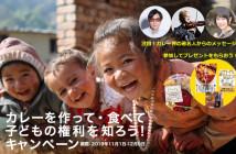 カレーを作って・食べて・子どもの権利を知ろう!キャンペーン