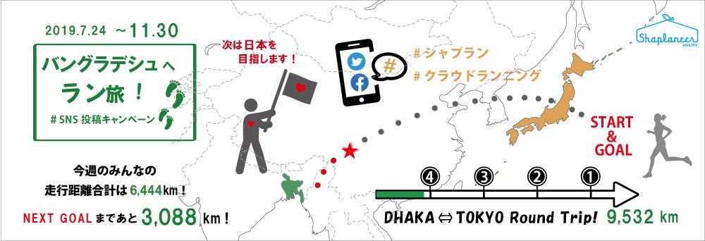 大阪マラソン2019 ハッシュタグキャンペーン