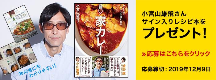 ミュージシャン 小宮山雄飛さん:サイン入りカレーレシピ本「カレー粉・スパイスではじめる 旨い! 家カレー」1名