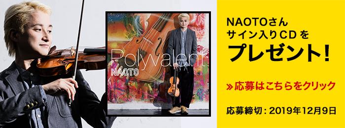 ヴァイオリニスト NAOTOさん:サイン入りCD「Polyvalent」1名