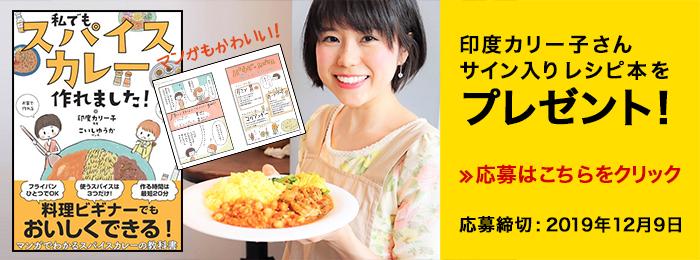 スパイス料理研究家 印度カリー子さん:サイン入りカレーレシピ本「私でもスパイスカレー作れました!」1名