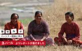 Genchirupo_nepal_191224