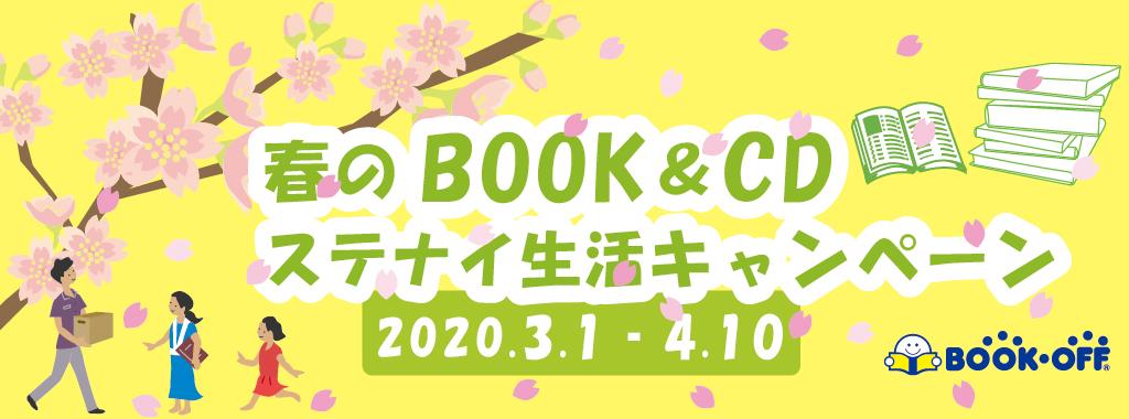 春のBOOK&CDステナイ生活キャンペーン開催!