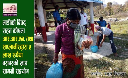 現地コミュニティラジオ局(Swadesh FM)が「RRNとシャプラニールは生活困窮者への食料配布のために50万ルピーの支援を行った」と紹介した。