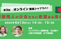 オンライン講座シャプラバ!「家事使用人の少女たちに希望ある未来を」 (6/13)