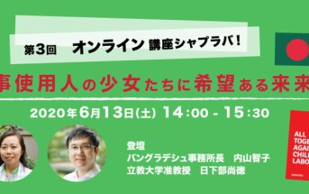 オンライン講座シャプラバ3