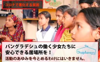 ングラデシュの働く少女たちを守りたい!クラウドファンディングに挑戦