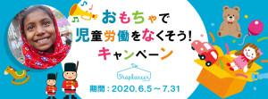 【ステナイ生活】おもちゃで児童労働をなくそう!キャンペーン(6/5〜7/31)