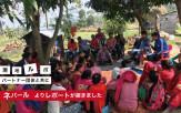 Genchirupo_nepal_vol288