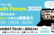 youthforum2020_banner03