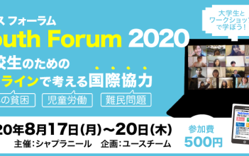 youthforum2020_banner03