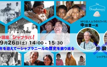 オンライン講座シャプラバ!
