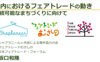 ritsumeikan_fairtrade