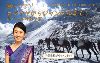 10月31日(土)開催 オンライン講座シャプラバ!「ヒマラヤからジャングルまで!ネパールの歩き方」