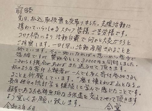 支援者の方から頂いたお手紙。温かいお言葉が本当に嬉しいです