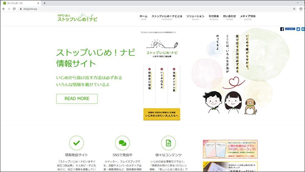 公式サイトには「ストップいじめ!ナビいますぐ役立つ脱出策」など大人・子ども向けに役立つ情報を掲載されている。