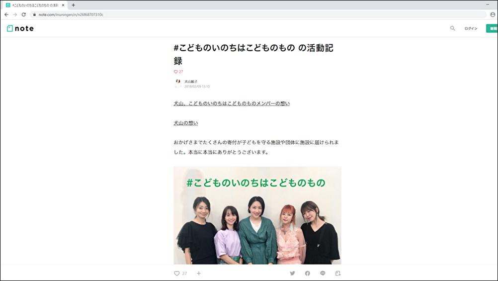 犬山さんnoteより、こどものいのちはこどものものメンバーとともに(2019年2月9日投稿)