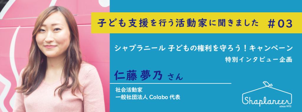 CRC_interview_nitousan02